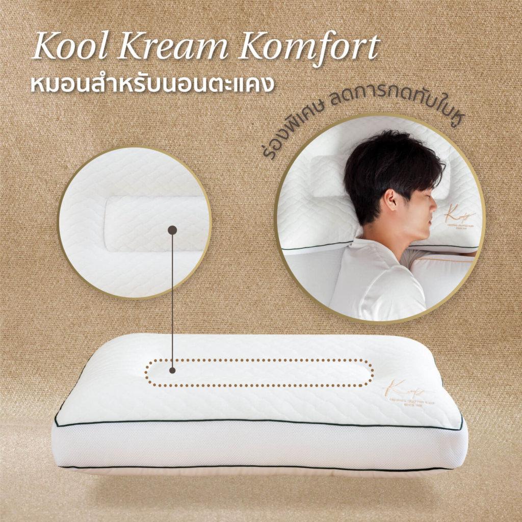 หมอนจัดท่านอน: Kool Kreme Komfort